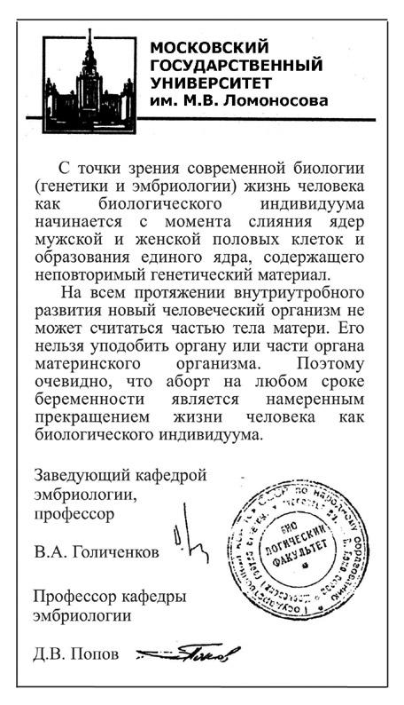 Кафедра эмбриологии МГУ
